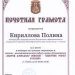 Кириллова П. - 1 место