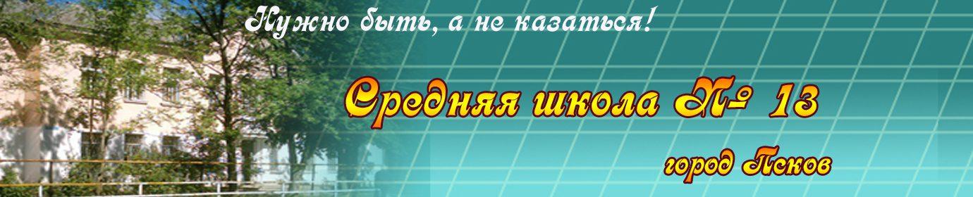 Средняя школа №13, г. Псков
